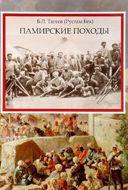 Памирские походы