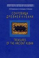 Сокровища Древней Кубани