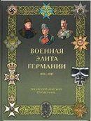 Военная элита Германии. 1870 - 1945 гг. Энциклопедический справочник