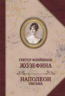 Жозефина. Письма Наполеона
