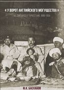 "У ворот английского могущества"". А. Е. Снесарев в Туркестане, 1899-1904"