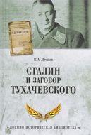 Сталин и заговор Тухачевского