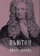 Ньютон. Биография