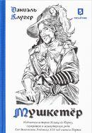 Мушкетер. Подлинная история Исаака де Порту, служившего в мушкетерской роте Его Величества Людовика XIII под именем Портос