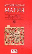 Ассирийская магия