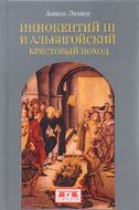 Иннокентий III и альбигойский крестовый поход