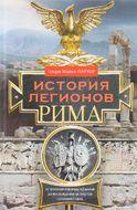 История легионов Рима. От военной реформы Гая Мария до восхождения на престол Септимия