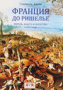 Франция до Ришелье. Король, власть и общество в 1614 году