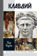 Клавдий. Нежданный император