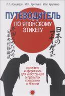 Путеводитель по японскому этикету. Полезная информация для иностранцев о правилах поведения в Японии