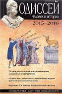 Одиссей. Человек в истории. 2015-2016