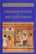 Древний Египет. Месопотамия