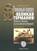 """Танковый корпус """"Великая Германия"""""""