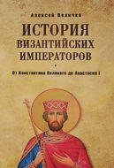 История Византийских императоров. От Константина Великого до Анастасия I