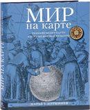 Мир на карте. Географические карты в истории мировой культуры