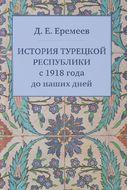 История Турецкой Республики с 1918 года до наших дней