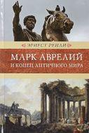 Марк Аврелий и конец античного мира. Венценосцы