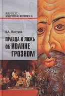 Правда и ложь об Иоанне Грозном