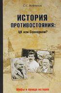 История противостояния. ЦК или Совнарком?