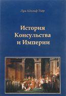 История Консульства и Империи. Книга XIX: Империя, Книга XX: Коронация