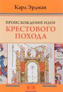 Происхождение идеи крестового похода