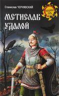 Мстислав Удалой. За правое дело