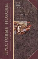 Крестовые походы. Войны Средневековья за Святую землю