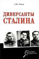 Диверсанты Сталина