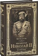 Император Николай II. Мученик Уцененный товар (№3)