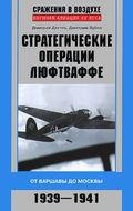 Стратегические операции люфтваффе. От Варшавы до Москвы. 1939—1941