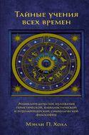 Тайные учения всех времен: Энциклопедическое изложение герметической, каббалистической и розенкрейцерской символической философии