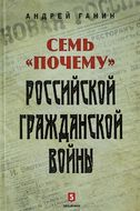 """Семь """"Почему"""" российской Гражданской войны"""