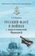 Русский флот в войнах с наполеоновской Францией1