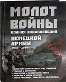Молот войны. Полная энциклопедия немецкой армии 1933 - 1945 гг.