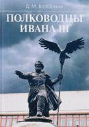Полководцы Ивана III