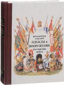 Историческое описание одежды и вооружения российских войск. Часть 19