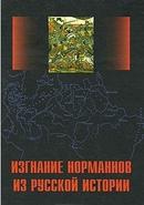 Изгнание норманнов из русской истории