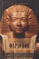 История фараонов. Правящие династии Раннего, Древнего и Среднего царств Египта. 3000-1800 гг. до нашей эры