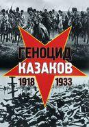 Геноцид казаков в Советской России и СССР. 1918-1933 гг. Опыт этнополитического исследования