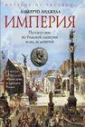 Империя. Путешествие по Римской империи вслед за монетой