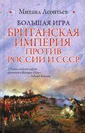Большая игра. Британская империя против России и СССР
