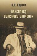 Никита Хрущев. Пенсионер союзного значения