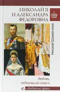 Николай II и Александра Федоровна. Любовь, победившая смерть