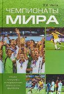 Чемпионаты мира. Игры, триумфы поражения большого футбола