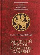 Ближний Восток, Византия, славяне