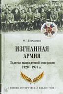 Изгнанная армия. Полвека военной эмиграции. 1920-1970