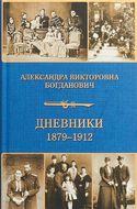 Дневник 1879-1912