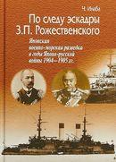 По следу эскадры З .П. Рожественского