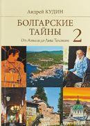 Болгарские тайны 2. От Ахилла до Льва Толстого