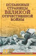Потаённые страницы Великой Отечественной войны